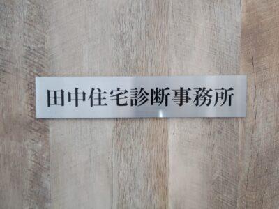 田中 住宅診断 事務所
